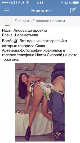 Дом 2 Порно Саша Артемова