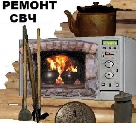 Ремонт микроволновых печей своими руками на дому