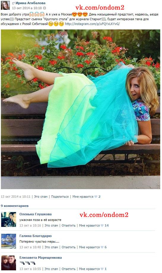 irina-bistryakova-eroticheskie-foto